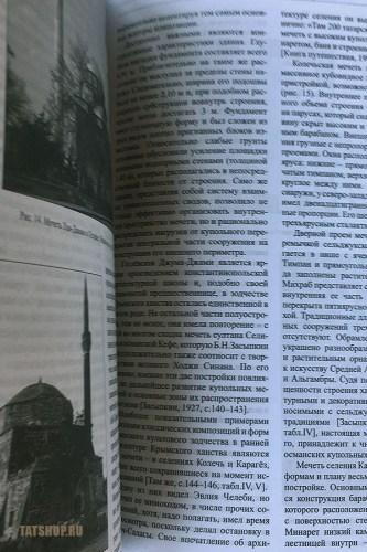 История татар. Том 4. Татарские государства XV–XVIII вв. Image 3