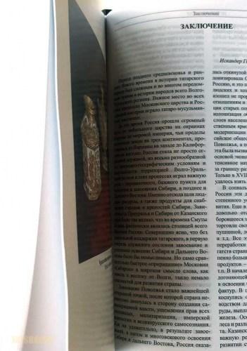 История татар. Том 5. Татарский народ в составе Российского государства (XVI – XVIII вв.) Image 2