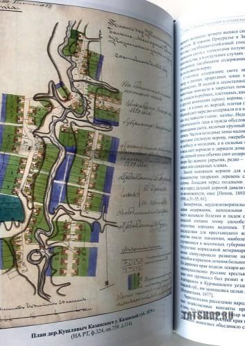 История Татар. Полное собрание Image 2