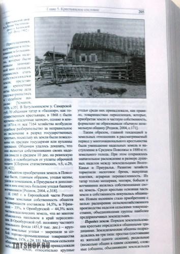 История татар. Том 6. Формирование татарской нации (XIX – XX вв.) Image 3