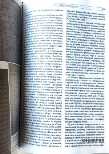 История татар. Том 6. Формирование татарской нации (XIX – XX вв.) Image 4