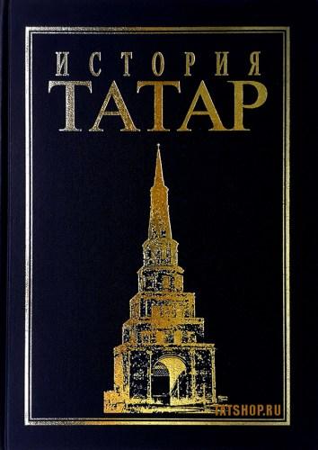 История татар. Том 6. Формирование татарской нации (XIX – XX вв.) Image 0