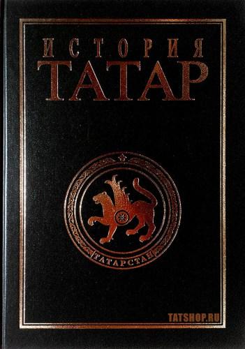 История татар. Том 7. Татары и Татарстан в XX-XXI в. Image 0