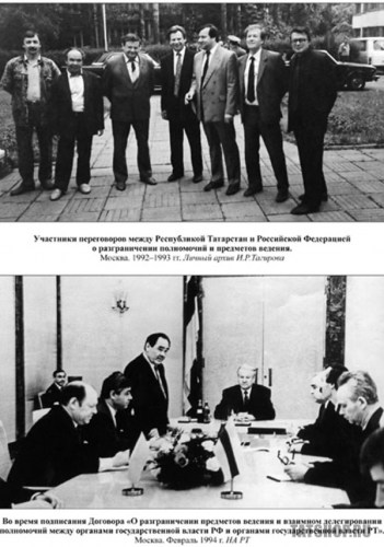 История татар. Том 7. Татары и Татарстан в XX-XXI в. Image 4