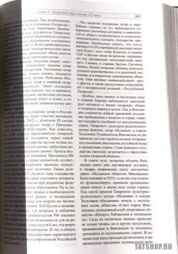 История татар. Том 7. Татары и Татарстан в XX-XXI в. Image 2