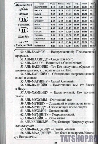 Татарский мусульманский календарь 2019 Image 3