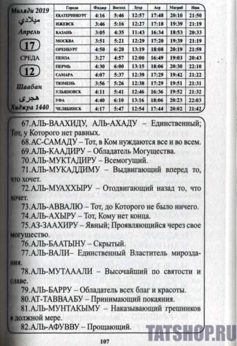 Татарский мусульманский календарь 2019 Image 4