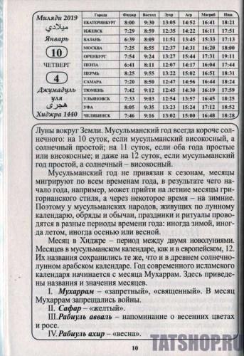 Татарский мусульманский календарь 2019 Image 1