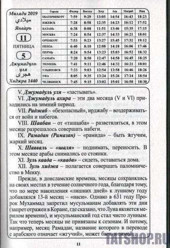 Татарский мусульманский календарь 2019 Image 2