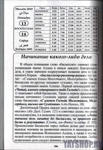 Татарский мусульманский календарь 2019 Image 5
