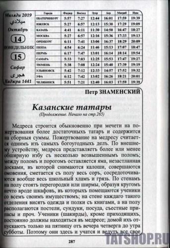 Татарский мусульманский календарь 2019 Image 6