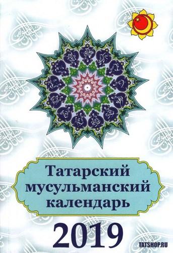 Татарский мусульманский календарь 2019 Image 0