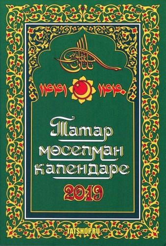 Татар мөселман календаре 2019 Image 0