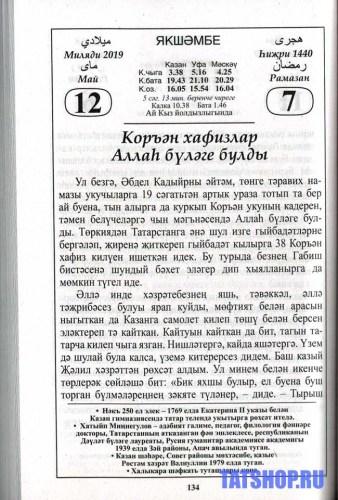 Татар мөселман календаре 2019 Image 2