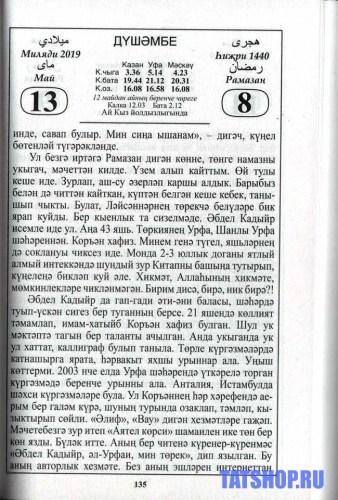 Татар мөселман календаре 2019 Image 3