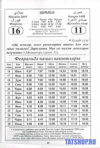 Татар мөселман календаре 2019 Image 1