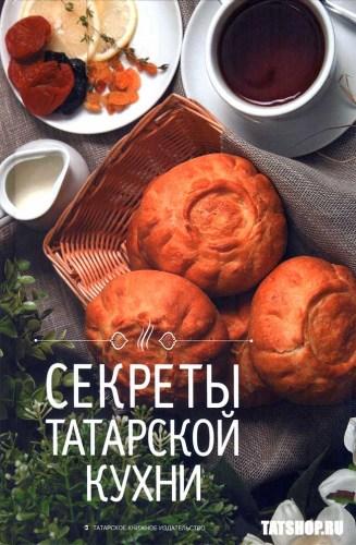 Секреты татарской кухни Image 0