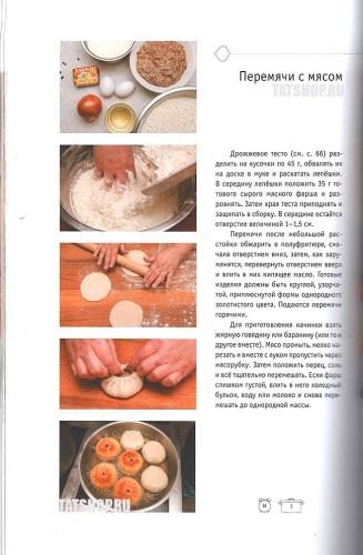 Секреты татарской кухни Image 1