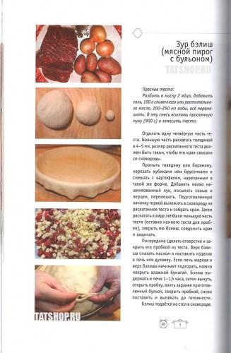 Секреты татарской кухни Image 2