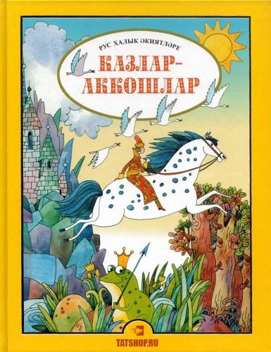«Гуси-лебеди». Русские народные сказки на татарском языке Image 0