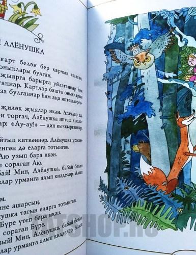 «Гуси-лебеди». Русские народные сказки на татарском языке Image 1