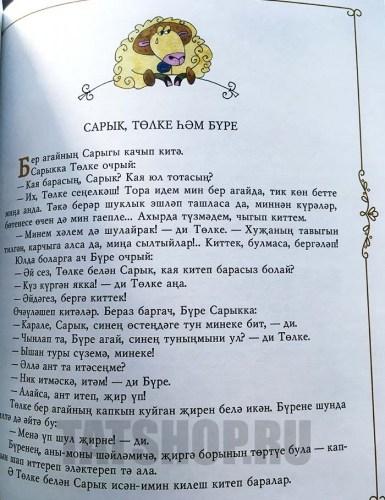 «Гуси-лебеди». Русские народные сказки на татарском языке Image 3