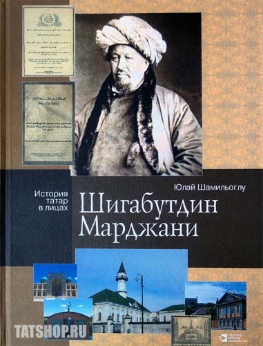 История татар в лицах: Шигабудтдин Марджани Image 0