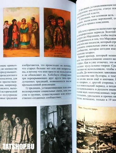 История татар в лицах: Шигабудтдин Марджани Image 2