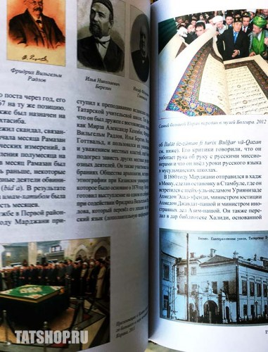 История татар в лицах: Шигабудтдин Марджани Image 1