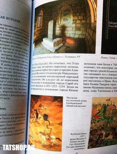 История татар в лицах: Шигабудтдин Марджани Image 3