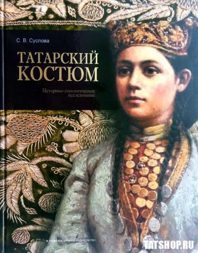 Татарский костюм. Историк-этнологическое иссоедование (С.В.Суслова) Image 0