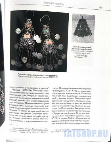 Татарский костюм. Историк-этнологическое иссоедование (С.В.Суслова) Image 3