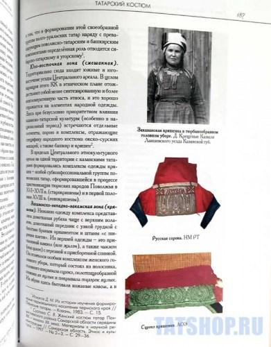 Татарский костюм. Историк-этнологическое иссоедование (С.В.Суслова) Image 4