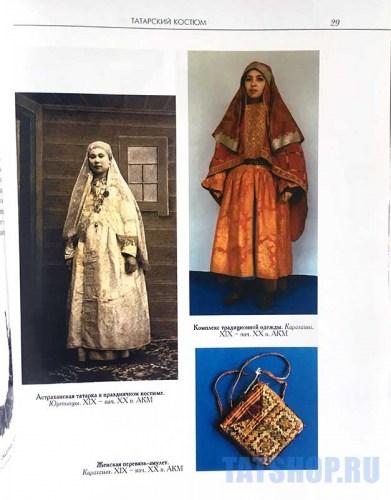 Татарский костюм. Историк-этнологическое иссоедование (С.В.Суслова) Image 1