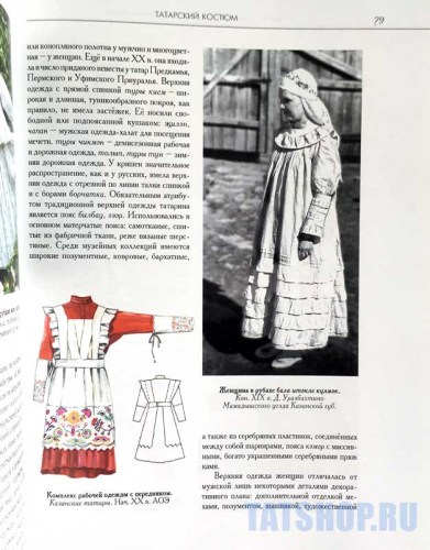 Татарский костюм. Историк-этнологическое иссоедование (С.В.Суслова) Image 2