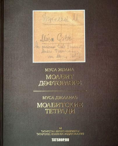 Моабитские тетради. Факсимильное издание на двух языках. (Муса Джалиль) Image 0