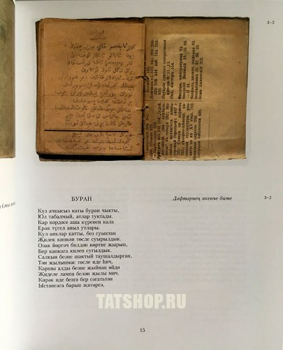Моабитские тетради. Факсимильное издание на двух языках. (Муса Джалиль) Image 1