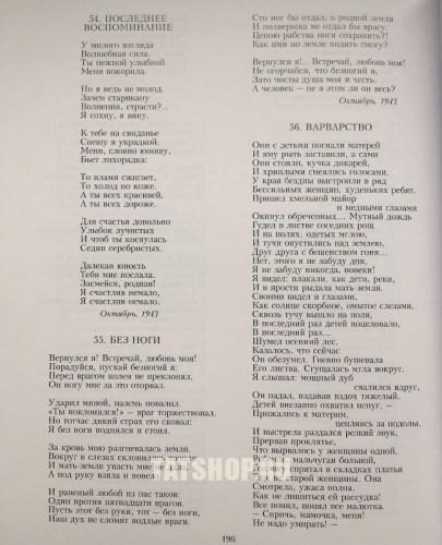 Моабитские тетради. Факсимильное издание на двух языках. (Муса Джалиль) Image 2