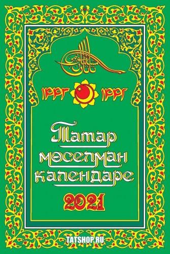 Татар мөселман календаре 2021 Image 0