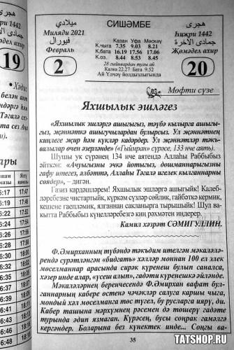 Татар мөселман календаре 2021 Image 1