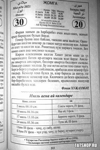 Татар мөселман календаре 2021 Image 3