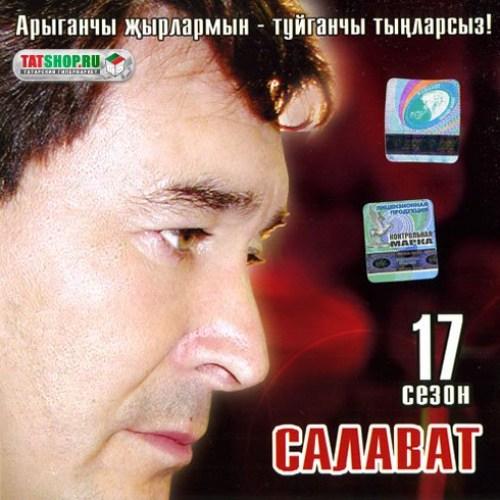 CD. Салават Фатхетдинов. 17 сезон Image 0