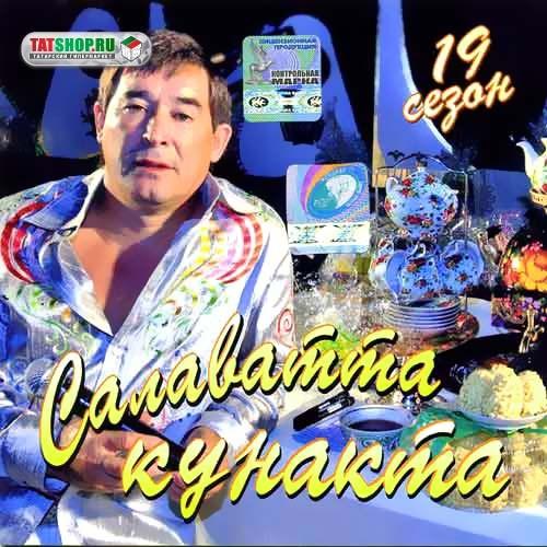 CD. Салаватта кунакта (В гостях у Салавата) Image 0
