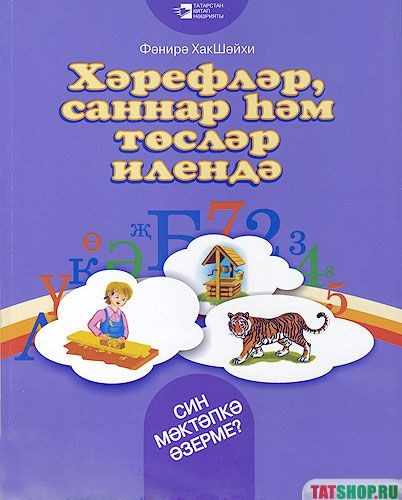 Учим татарские буквы, цифры, цвета Image 0