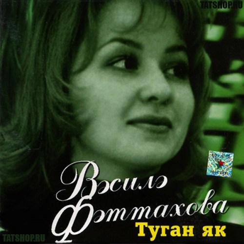 CD. Василя Фаттахова. Туган як Image 0