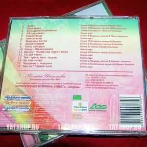 CD. Полина Итальева. Арымшудо Image 1