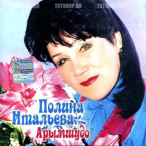 CD. Полина Итальева. Арымшудо Image 0