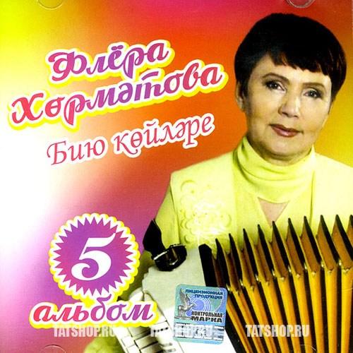 CD. Флюра Хурматова. Танцевальные мелодии №5 Image 0
