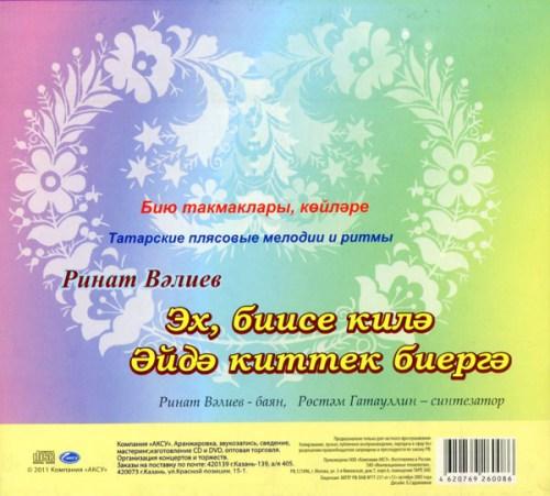 CD. Ринат Валиев. Татарские плясовые мелодии и ритмы Image 3