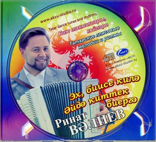 CD. Ринат Валиев. Татарские плясовые мелодии и ритмы Image 2